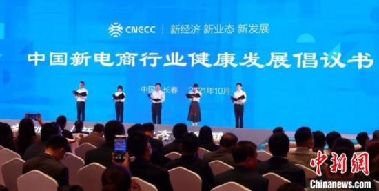 鸿图:20家新电商平台企业发布《中国新电商行业健康发展倡议书》