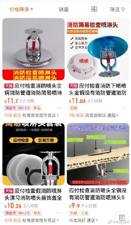 """鸿图官方:售卖""""应付检查""""消防喷淋头!中国消防点名电商平台:到底你在应付谁?(图3)"""