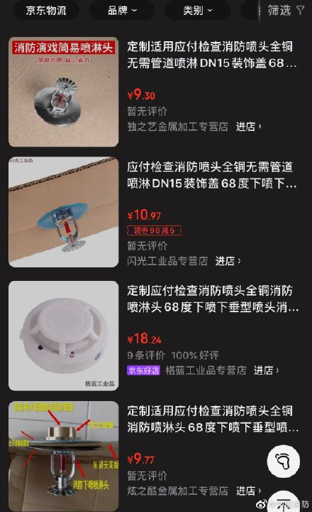 """鸿图官方:售卖""""应付检查""""消防喷淋头!中国消防点名电商平台:到底你在应付谁?(图4)"""