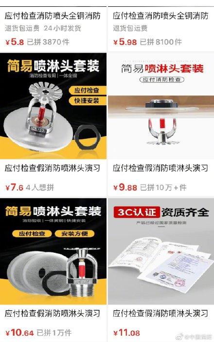 """鸿图官方:售卖""""应付检查""""消防喷淋头!中国消防点名电商平台:到底你在应付谁?(图5)"""
