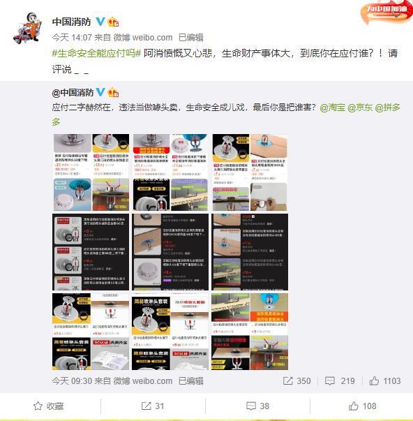 """鸿图官方:售卖""""应付检查""""消防喷淋头!中国消防点名电商平台:到底你在应付谁?(图1)"""