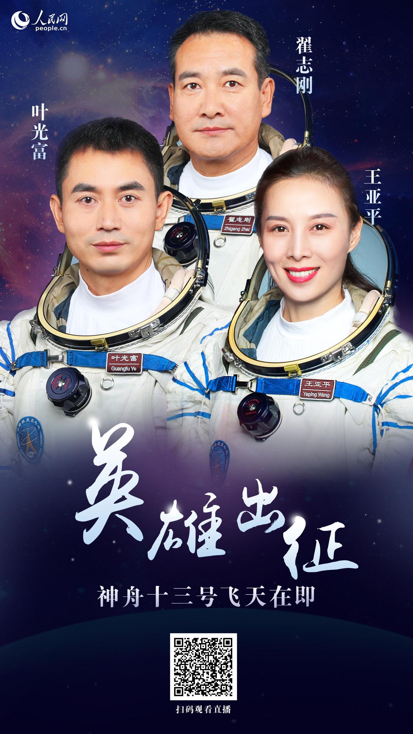 鸿图娱乐:回放:神舟十三号航天员出征仪式